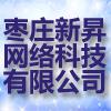 枣庄新昇网络科技有限公司