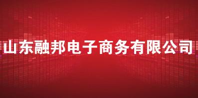 山东融邦电子商务有限公司