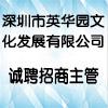 深圳市英华园文化发展有限公司
