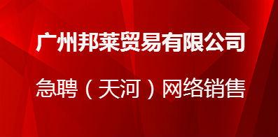 广州邦莱贸易有限公司