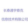 长春通宇泰克信息技术有限公司