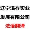 辽宁溪存实业发展有限公司