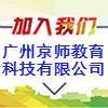 广州京师教育科技有限公司