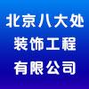 北京八大处装饰工程有限公司