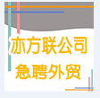 深圳市亦方联科技有限公司