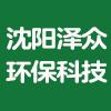 沈阳泽众环保科技有限公司