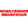 四川成化工程项目管理有限公司泸州分公司