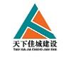 北京天下佳城建设集团有限公司