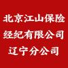 北京江山保险经纪有限公司辽宁分公司