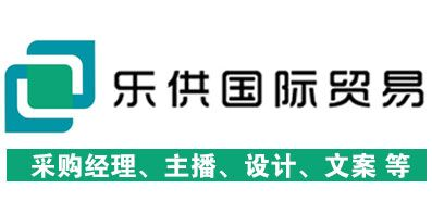 山东乐供国际贸易有限公司