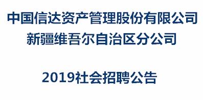 中国信达资产管理股份有限公司新疆维吾尔自治区分公司