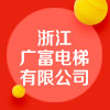 浙江广富电梯有限公司