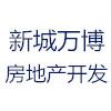 长春新城万博房地产开发有限公司