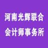 河南光辉联合会计师事务所(普通合伙)