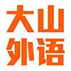 安阳市文峰区大山外国语学校