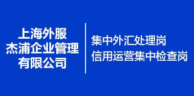 上海外服杰浦企业管理有限公司