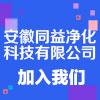 安徽同益净化科技有限公司