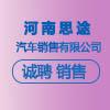 河南思途汽车销售有限公司