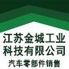 江苏金城工业科技有限公司