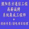 濮阳市东方通信工程有限公司