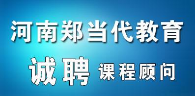 河南郑当代教育信息咨询有限公司