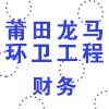 莆田龙马环卫工程有限公司