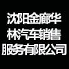 沈阳金廊华林汽车销售服务有限公司