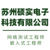 苏州硕实电子科技有限公司