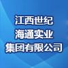江西世纪海通实业集团有限公司