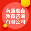 南通嘉鑫教育咨询有限公司
