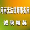 河南光法律师事务所