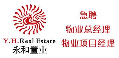 河南省永和置业有限公司