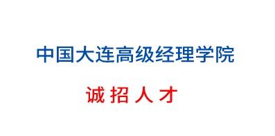 中国大连高级经理学院