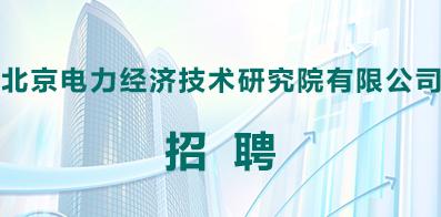 北京电力经济技术研究院有限公司
