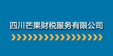 四川芒果财税服务有限公司