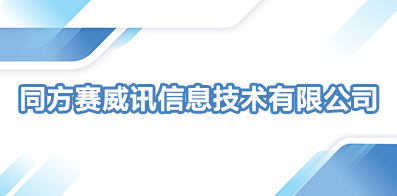 同方赛威讯信息技术有限公司