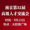南京干部测评与高层人才服务中心
