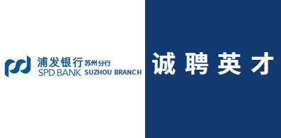 上海浦东发展银行股份有限公司苏州分行