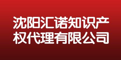 沈阳汇诺知识产权代理有限公司