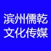 滨州儒乾文化传媒有限公司