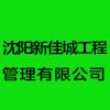 沈阳新佳城工程管理有限公司
