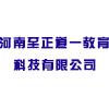 河南至正道一教育科技有限公司