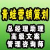 郑州市青蛙营销策划有限公司
