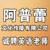 河南阿普蕾文化传播有限公司