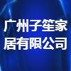 广州子笙家居有限公司