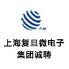 上海复旦微电子集团股份有限公司