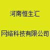 河南恒生汇网络科技有限公司