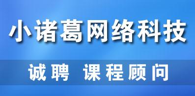 郑州小诸葛网络科技有限公司