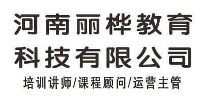 河南丽桦教育科技有限公司