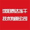 沈阳泰达冻干技术有限公司